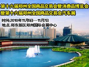 第十六届郑州全国商品交易会汽车展