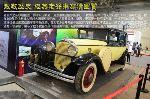 013中国国际汽车制造业博览会开幕