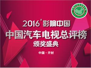 2016'中国汽车电视总评榜颁奖盛典圆满落幕