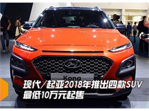 现代/起亚2018年推出四款SUV 最低10万元起售-2012年广州车展