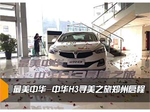 最美中华-中华H3寻美之旅郑州启程