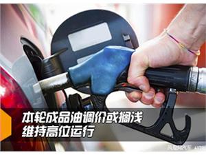 本轮成品油调价或搁浅 维持高位运行