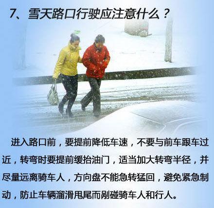 冬季安全行车小常识图片