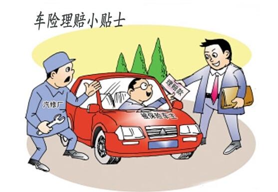 中国人寿车险怎样理赔 车险知识 车主指南