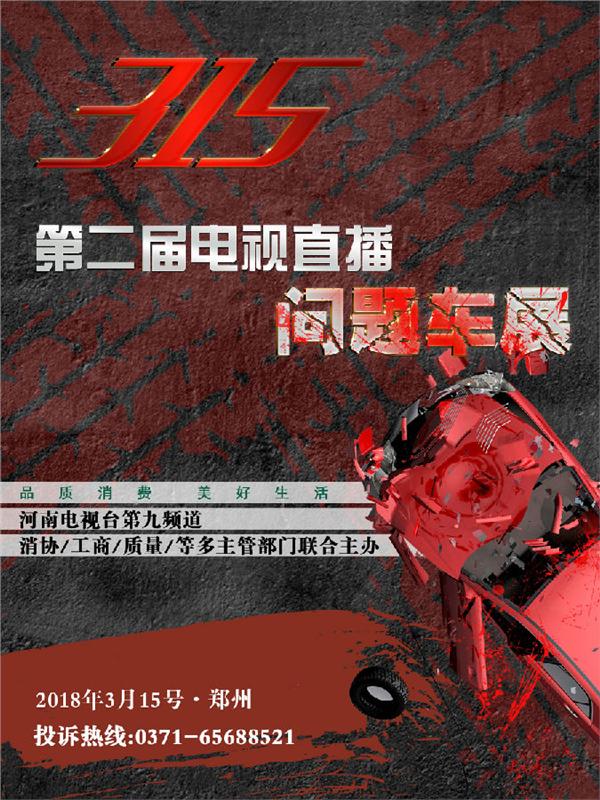 2018(第二届)中原问题车展即将拉开帷幕