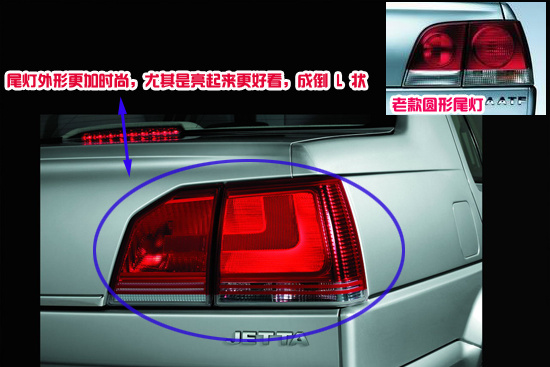 新老捷达前脸对比   前脸的设计不难看出大众最新的家族特征,分体式的大灯组件加上类似高尔夫6的进气格栅和灯具的外形,显得十分时尚。下进气格栅也改成一体式,雾灯更贴近保险杠下角,感觉车身变宽了不少。  新老捷达尾灯对比   尾灯的变化更加吸引人,尾灯线条变得更加棱角化,而在踩下刹车灯后,更会呈现倒L型的效果,与国外高尔夫6代的尾灯改装套件有点神似。内饰没有发现有特别明显的变化,依旧采用帕萨特(配置 图库 口碑 论坛)B4的内饰风格,一直延续至今。  新老捷达轮毂对比   轮毂由原来的7辐改为了8辐,尺寸依然