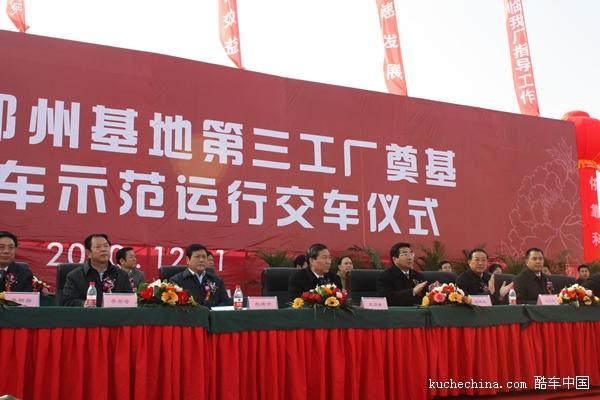 海马集团郑州基地第三工厂开工奠基高清图片