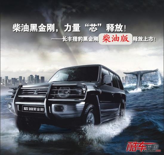 在广汽长丰猎豹汽车4S店了解到,猎豹柴油黑金刚汽车现车充足,欢高清图片
