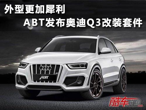 ABT发布奥迪Q3改装套件 外型更加犀利高清图片