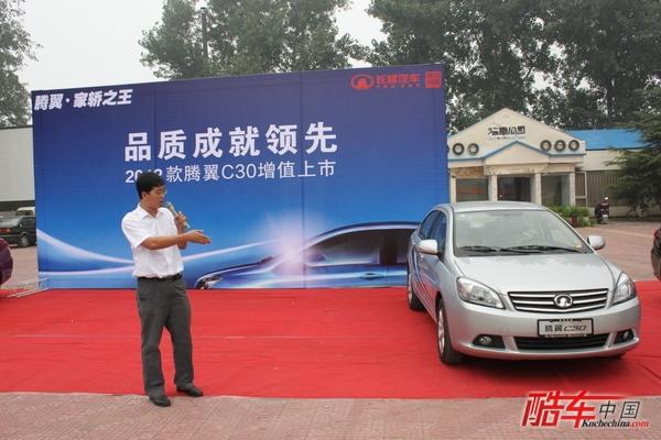 保定长城汽车销售有限公司区域经理孙伟亮致辞,并介绍2012款腾翼C高清图片