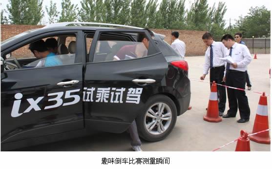 全新体验城市越野—北京现代ix35赏车试驾